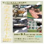 ウチヘ・カエル・ポート2007