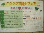 FOODで風土フェア2007