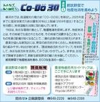 codo30-1