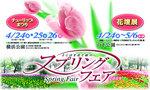よこはま花と緑のスプリングフェア2009