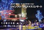 セン北クリスマスコンサート