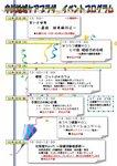 ふれあい中川フェスタ2