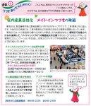広報2011-01