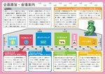 都市大中村研イベント2