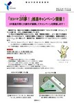 西区ヨコハマ3R夢イベント3