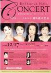 横浜歴史博物館エントランスホールコンサート