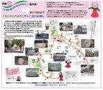 広報2012-01番外編