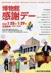 横浜市歴史博物館感謝デー1
