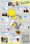 横浜市歴史博物館感謝デー2