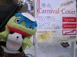 港北Carnival Court 2