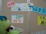 つづきジュニア編集局パネル展2