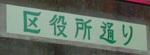荏田東第一