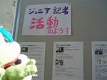 つづきジュニア編集局パネル展5