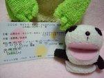 サイトウキネン・チケット