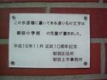 千人橋プレート