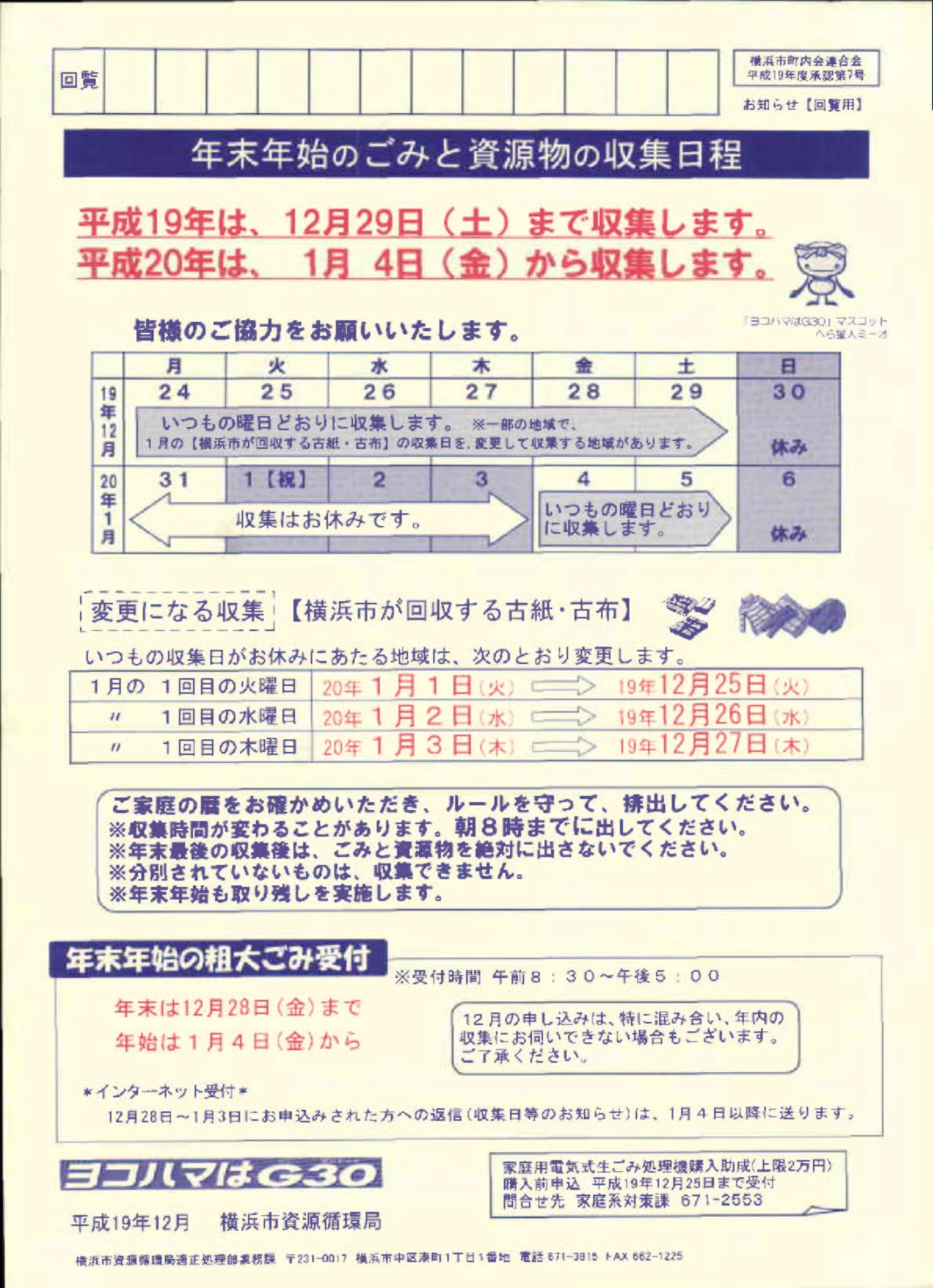 申し込み 粗大 横浜 市 ゴミ
