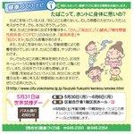 健康づくりナビ2011-05