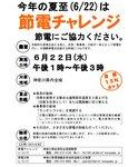 神奈川県6/22節電チャレンジ1