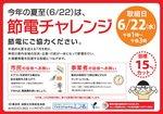 神奈川県6/22節電チャレンジ2