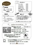 「ほっとカフェ中川」オープン!−3