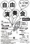 自由演奏会inつづき 2011