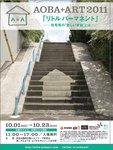 AOBA+ART2011−1