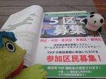 西区ヨコハマ3R夢イベント2