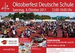 東京横浜ドイツ学園祭 オクトーバフェスト