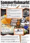 東京横浜ドイツ学園フリーマーケット